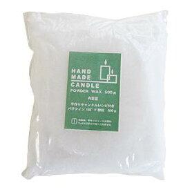 キャンドル 材料 パウダーワックス 500g 手作りキャンドル用 パラフィンワックス ペガサスキャンドル社製 手作りロウソク