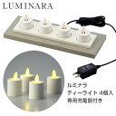 キャンドル型 LEDライト ルミナラ ティーライト 4個入り 充電器付き 特許技術を採用した火を使わないLEDキャンドル!