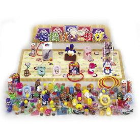 縁日お祭り おもちゃ輪投げ遊び大会 おもちゃ 縁日 お祭り イベント 景品 子ども会 子供会 玩具 夏祭り 輪投げ わなげ 送料無料 送料込み おもしろ雑貨 ザッカ ビンゴ景品 バザー