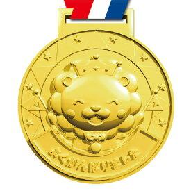 【5個セット】【運動会 メダル】ゴールド 3Dメダル ライオン 金メダル メダル 保育園 幼稚園 小学校 運動会 体育祭 スポーツ大会 イベント 子ども会 子供会 お祭り 縁日 安全 マジックテープ付 おもしろ雑貨 ザッカ ビンゴ景品 バザー