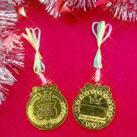 【25個セット】【運動会 メダル】やったね 金メダル ゴールドメダル 玩具 おもちゃ キラキラ ピカピカ 金 メダル おめでとう 運動会 コンクール めでたい 体育祭 スポーツ大会 保育園 幼稚園 小学校
