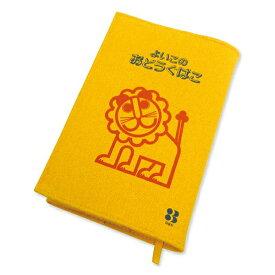 【A5 ノートカバー】らいおんA5ノートカバー オレンジ らいおん 動物 キャラクター よいこのおどうぐばこ 文房具 昭和レトロ 懐かしい 送料無料(一部地域除く)