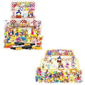 選べる!おもちゃ射的/輪投げセット子ども会 子供会 夏祭り おまつり こども 縁日 夏 おもちゃ 玩具 景品 楽しい おもしろい おもしろ雑貨 ザッカ バザー 送料無料(一部地域除く)