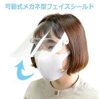 【可動式】フェイスシールド眼鏡型飛沫防止ウイルス対策めがねメガネ感染予防感染対策メガネタイプフェイスガードメガネフレーム付軽量クリア男女兼用保護透明透明マスク