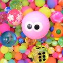 【スーパーボール 詰合せ】スーパーボール 1000個セット送料無料 お祭り 夏祭り 縁日 すくい カラフル プール 水 浮く…