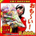 駄菓子いっぱい詰め合わせセット 駄菓子 詰め合わせ 送料無料