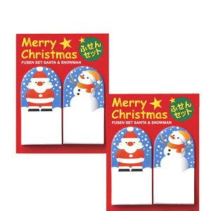 【25個セット】付箋セット クリスマス ふせんセット 景品 ノベルティ おもちゃ 玩具 文具 付箋 かわいい おもしろ 付箋可愛い パーティー 縁日 サンタ 祝い お祭り問屋 子ども会 子供会 くり