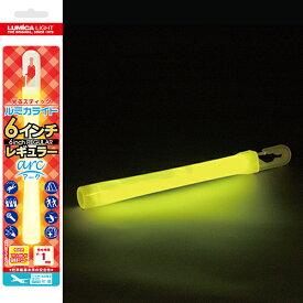 【サイリュウム 黄色】ルミカライト6インチレギュラー arc アーク 高輝度イエロー 送料無料 送料込み おもしろ雑貨 ザッカ ビンゴ景品 バザー