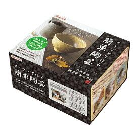 オーブンで作る簡単陶芸 手作り 趣味 陶芸 自宅 プレゼント デビカ おもしろ雑貨 ザッカ ビンゴ景品 バザー