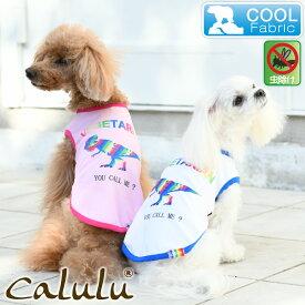 CALULU マルチ ダイナソ— 春夏 犬服 トップス カットソー タンクトップ メッシュ素材 クール カジュアル