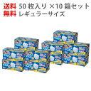 【10箱セット】送料無料 あす楽 5段プリーツマスク レギュラー 50枚入り | 花粉 乾燥 対策 予防 防寒 使い捨て 立体 …