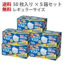 【5箱セット】送料無料 あす楽 5段プリーツマスク レギュラー 50枚入り | 花粉 乾燥 日焼け 防止 アレルギー 対策 予…