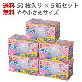 【5箱セット】送料無料 あす楽 5段プリーツ やや小さめ 50枚入り | 花粉 乾燥 日焼け 防止 アレルギー 対策 予防 使い捨て 立体 大人 快適 就寝 睡眠 業務用 大きめ 立体マスク 息 大きい