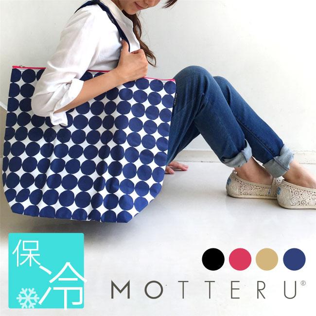 【送料無料】MOTTERU モッテル ポケクーラー// 保冷バッグ エコバッグ 折りたたみ