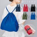 エコバッグ MOTTERU モッテル クルリト デイリーリュックバッグ | ショッピングバッグ 買い物バッグ トート リュック …