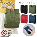 【グッドデザイン賞受賞】ポケットスクエアバッグ MOTTERU モッテル   畳める カードサイズ エコバッグ 大容量 おしゃ…