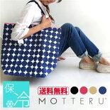 MOTTERU-モッテル-ポケクーラー//商品イメージ
