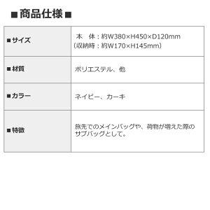 本体サイズ:約W380×H450×D120mm