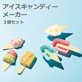 【送料無料】アイスキャンディーメーカー 3個セット | 型 アイスクリーム アイスバー パーティ 夏 アイス 可愛い 冷やして固める ジュース フルーツ お好み シリコン ゴム 氷 デザート ジェラート シャーベット 凍らせる 冷蔵庫 冷凍庫 子供 子ども こども おしゃれ 作る