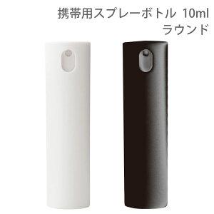 携帯用スプレーボトル 10ml ラウンド | 詰め替え用 アルコール対応 エタノール対応 ウィルス 対策 衛生