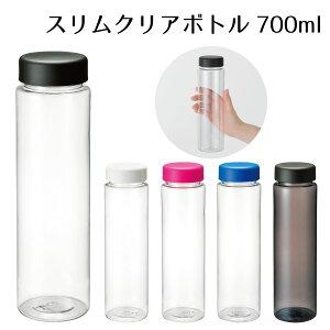 スリムクリアボトル (L) 700ml   おしゃれ 水筒 マイボトル 直飲み 無地 シンプル 細め 細い エコ 洗いやすい 使いやすい マイ水筒 おしゃれ かわいい 無地 ボトル 軽量 軽い ふたつき 蓋つき 蓋