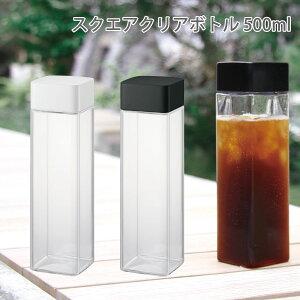 スクエアクリアボトル 500ml | タンブラー エコ 水筒 おしゃれ かわいい 可愛い プレゼント 洗いやすい 持ち歩き 持ち運び 四角 正方形 プラスチック 無地 シンプル 透明