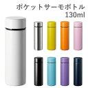 送料無料 130ml ポケットサーモボトル | 保温 保冷 ボトル 水筒 タンブラー エコ サーモ 細い 小さめ 持ち運び ポケッ…