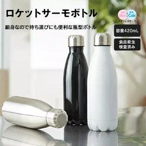 スタイリッシュ サーモボトル 420ml | ロケット 牛乳 瓶型 ボトル タンブラー 耐熱 保温 保冷 保温冷 保冷温 蓋付き コーヒー おしゃれ 水筒 ステンレス マイボトル マグボトル アウトドア プレ
