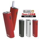 送料無料 PloomS 互換 iBuddy Me | 連続喫煙 アイバディ 加熱式タバコ 電子タバコ タバコ たばこ 互換 スターターキッ…