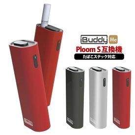 送料無料 PloomS 互換 iBuddy Me | 連続喫煙 アイバディ 加熱式タバコ 電子タバコ タバコ たばこ 互換 スターターキット スターター 女性 充電式 ヴェポライザー 本体 おしゃれ プレゼント ギフト プルーム
