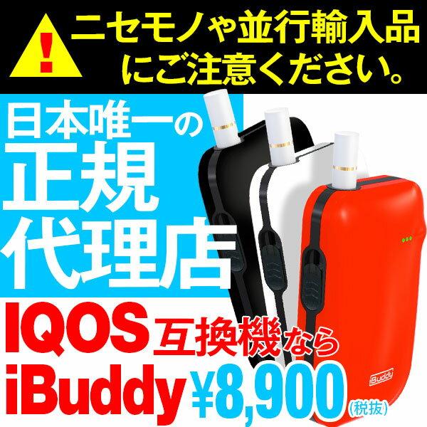 11/22出荷保証(残高確認が必要な決済方法は出荷が遅れる可能性があります)※限定数を超えた別色と同時購入の場合は後の出荷と同梱 iBuddy(アイバディ) 3ヶ月保証付// iQOS互換機 アイコス互換機 たばこベイパー 加熱式タバコ アイコス※お一人様1点限り