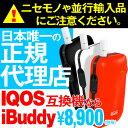 10/24出荷分 限定数緊急入荷※各色出荷予定日を確認の上ご注文下さい iBuddy(アイバディ) 3ヶ月保証付// iQOS互換機 …