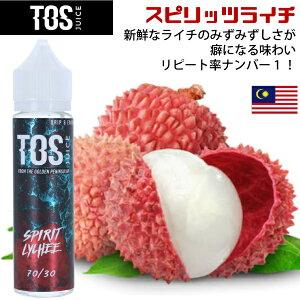 送料無料 TOS JUICE スピリットライチ 60ml   リキッド 電子タバコ 電子たばこ 正規品 禁煙 vape ベイプ フレーバー 海外 マレーシア 海外リキッド 外国製 トス ティーオーエス フルーツ 清涼剤