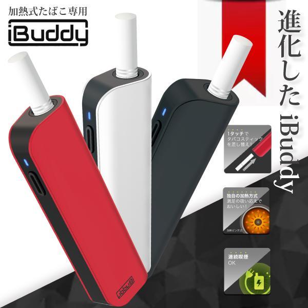 【あす楽・送料無料】あんしん3ヶ月保証付 iBuddy(アイバディ) Se // IQOS (アイコス) 互換機 加熱式タバコ