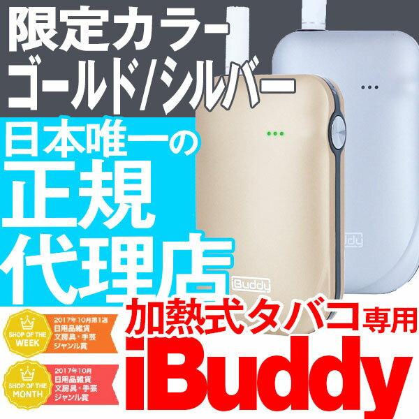 世界最速限定カラー ゴールド・シルバー専用ページ iBuddy(アイバディ) 3ヶ月保証付// iQOS互換機 アイコス互換機 たばこベイパー 加熱式タバコ アイコス※お一人様1点限り