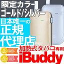 世界最速限定カラー ゴールド・シルバー専用ページ iBuddy(アイバディ) 3ヶ月保証付// iQOS互換機 アイコス互換機 たばこベイパー 加熱式タバコ ア...