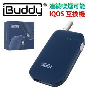送料無料 安心保障3ヶ月 iBuddy ネイビー IQOS 互換機 | アイコス 加熱式タバコ 電子タバコ 加熱式電子タバコ たばこ 互換 スターターキット スターター 女性 充電式 バッテリー 充電器 本体 お