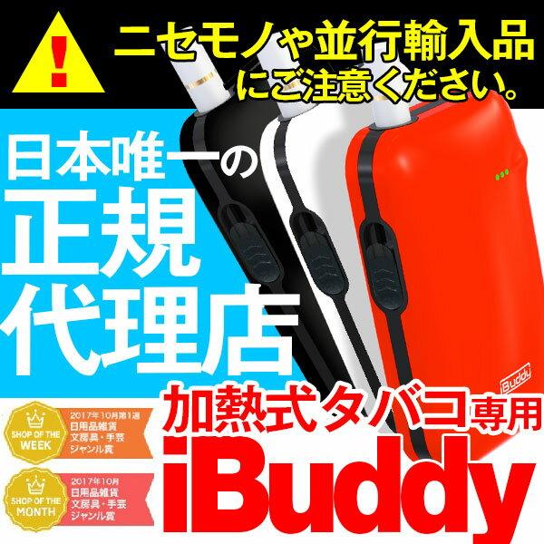 あんしん3ヶ月保証付 iBuddy(アイバディ)// iQOS互換機 アイコス互換機 加熱式タバコ たばこベイパー※お一人様1点限り