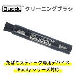 iBuddy(アイバディー)シリーズ専用ホルダーキャップ(new)