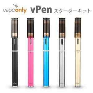 【在庫限り】 vapeonly vPen スターターキット | vape ベイプ 電子たばこ 電子タバコ 電子煙草 加熱式タバコ 互換機 互換 only オンリー ブイペン pen ペン ペン型 タール ニコチン0