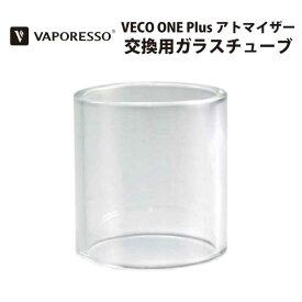 VAPORESSO VecoOnePlus GlassTube | vape ベイプ 電子たばこ 電子タバコ ベイポレッソ ベイパレッソ ベポレッソ ベパレッソ 交換用 交換 ガラス アトマイザー チューブ ベコワン VECO TANK ベコタンク VECO ONE glass tube plus プラス