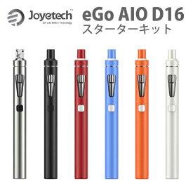 Joyetech eGo AIO D16 スターターキット | vape ベイプ 電子タバコ 電子煙草 タバコ たばこ スターターキット スターター 女性 充電式 バッテリー 充電 本体 ペン pen オールインワン おしゃれ おすすめ ジョイテック じょいてっく オールインワン