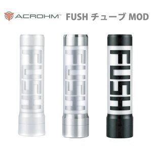 送料無料 ACROHM FUSH セミメカニカルチューブMOD (電池別売り) | vape ベイプ 電子タバコ 電子煙草 タバコ たばこ 女性 本体 ボックス box おしゃれ おすすめ アクローム ファッシュ
