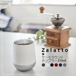 Zalattoサーモラウンドタンブラー310ml|カップマグタンブラーエコサーモ保温保冷保温冷保冷温ステンレス割れないマットマグ耐熱おしゃれかわいい可愛い滑らないコーヒービールサーモス洗いやすいプレゼント真空冷たい温かいラウンドザラット