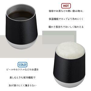 Zalattoサーモラウンドタンブラー310ml カップマグタンブラーエコサーモ保温保冷保温冷保冷温ステンレス割れないマットマグ耐熱おしゃれかわいい可愛い滑らないコーヒービールサーモス洗いやすいプレゼント真空冷たい温かいラウンドザラット