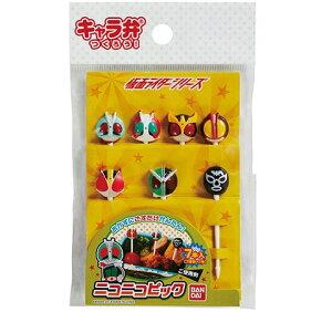 仮面ライダーシリーズ ニコニコピック 【ゆうパケット対応】 デコ弁