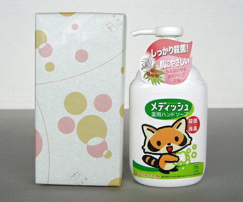 イケテンオリジナル 景品・粗品 牛乳石鹸 メディッシュ薬用ハンドソープ250ml 1本