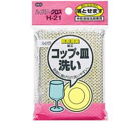 キッチンスポンジ ハイパワークロス H-21 コップ・皿洗い 【ネコポス対応】