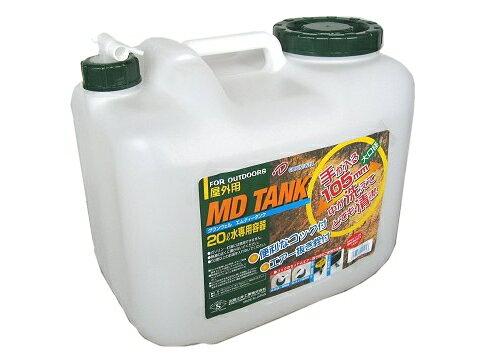 20L 水専用容器 MDタンク ポリタンク 水タンク