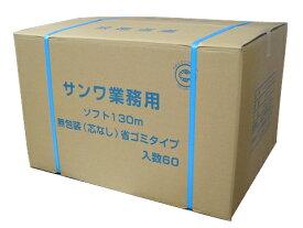 トイレットペーパー 業務用 シングル 130m 包装なし 60ロール(ケース販売) 【送料無料】一部地域除く